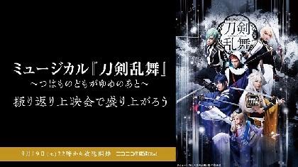 ミュージカル『刀剣乱舞』 〜つはものどもがゆめのあと〜、ニコニコ生放送で初上映が決定