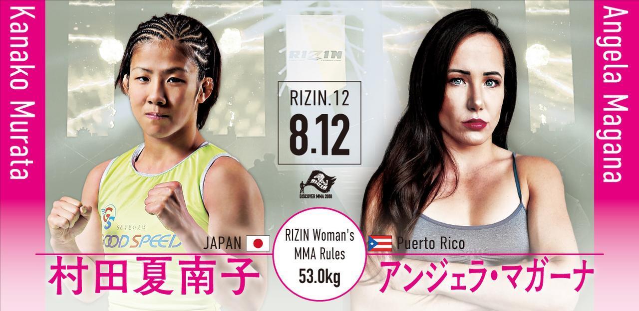 第4試合は村田夏南子 vs アンジェラ・マガーナ [RIZIN女子MMAルール:5分3R/インターバル60秒(53.0kg)※肘あり]
