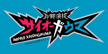 植田圭輔と北村諒が即興演技でドラマを作り上げる 『即興演技サイオーガウマ』シーズン4の配信が決定