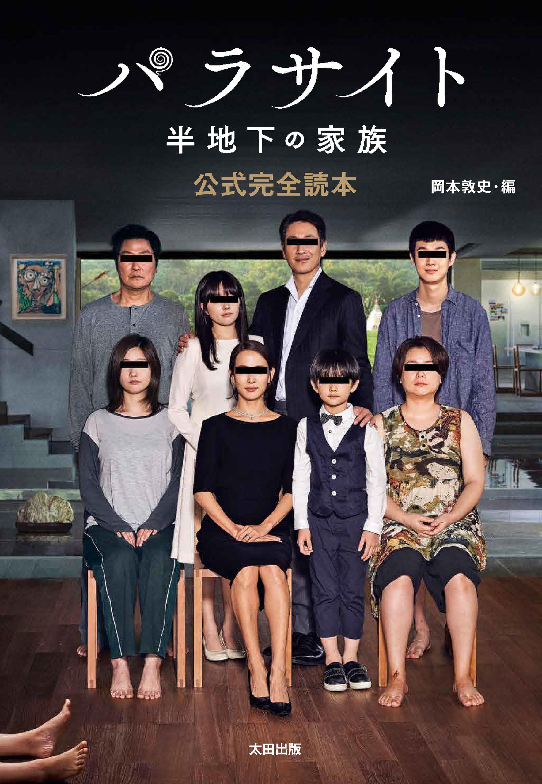 『パラサイト 半地下の家族 公式完全読本』太田出版刊