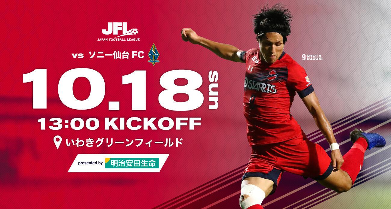 勝ち点13で並ぶ(※)いわきFCとソニー仙台FCが、10月18日(土)に対戦する (※10月11日現在)