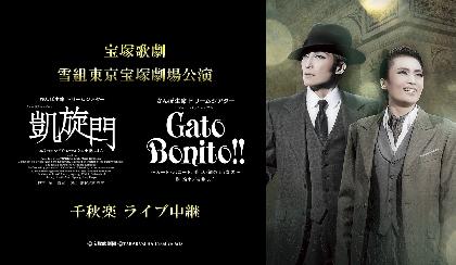 宝塚歌劇 雪組東京宝塚劇場公演 『凱旋門』と『Gato Bonito!!』の千秋楽ライブ中継が開催決定