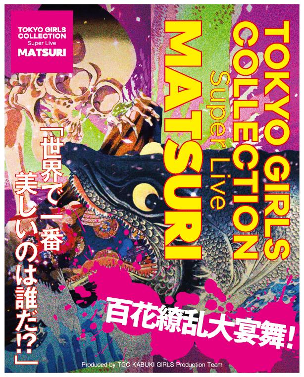 『TGC-MATSURI-』キービジュアル