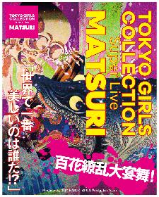 川谷絵音が『TOKYO GIRLS COLLECTION Super Live -MATSURI-』に楽曲提供!キズナアイが出演関連動画を公開