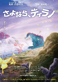 長編アニメーション映画『さよなら、ティラノ』石原夏織と悠木碧が演じるキャラが発表、新規場面写真も公開