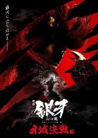 佐奈宏紀主演 舞台『銀牙 -流れ星 銀-』完結編となる牙城決戦編の上演が決定