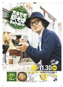 岸田繁(くるり)、駅そば店キャンペーンソングを今年も書き下ろし 駅そば券売機にて期間限定販売