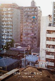 銀杏BOYZ、ニューアルバム『ねえみんな大好きだよ』を10月にリリース決定