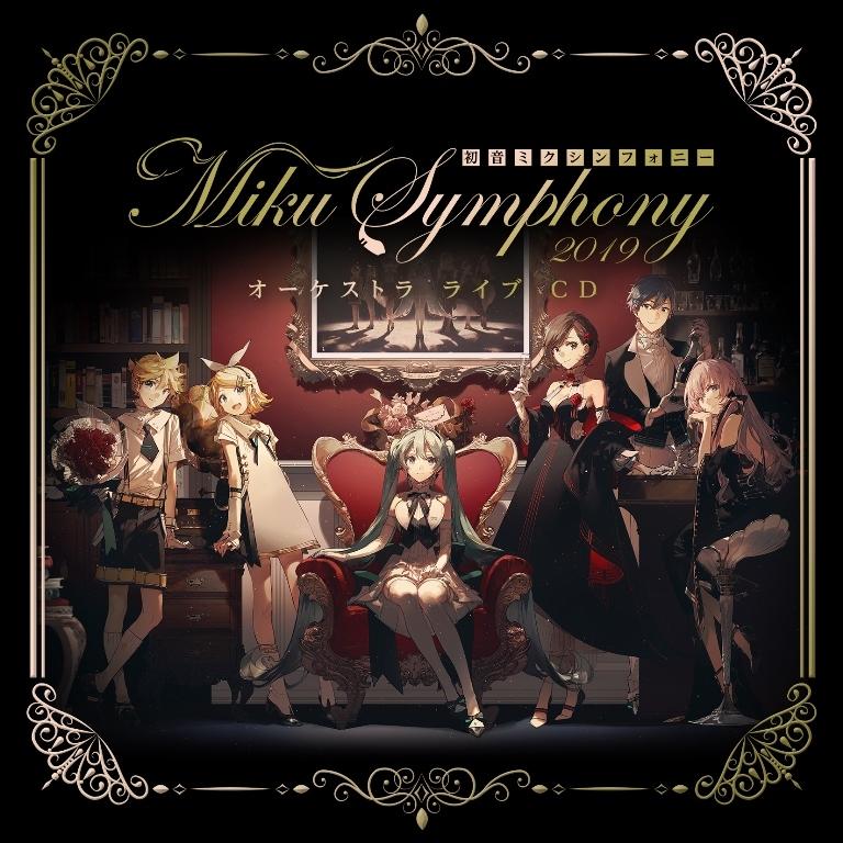 初音ミクシンフォニー~Miku Symphony 2019 オーケストラ ライブ CD(初回限定盤) (C)Crypton Future Media, INC. www.piapro.net