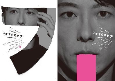 NODA・MAP、高橋一生を主演に迎え、1年半ぶりに新作公演『フェイクスピア』を上演