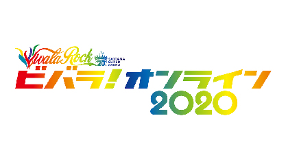 『VIVA LA ROCK 2020』がオンラインに 有料チケット制・生配信による『ビバラ!オンライン 2020』今夏開催決定