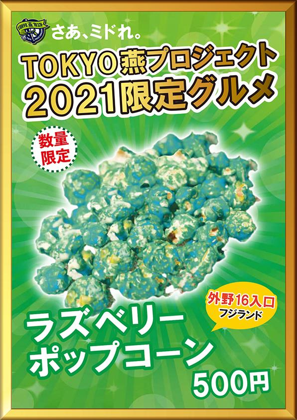 ラズベリーポップコーン(税込500円)