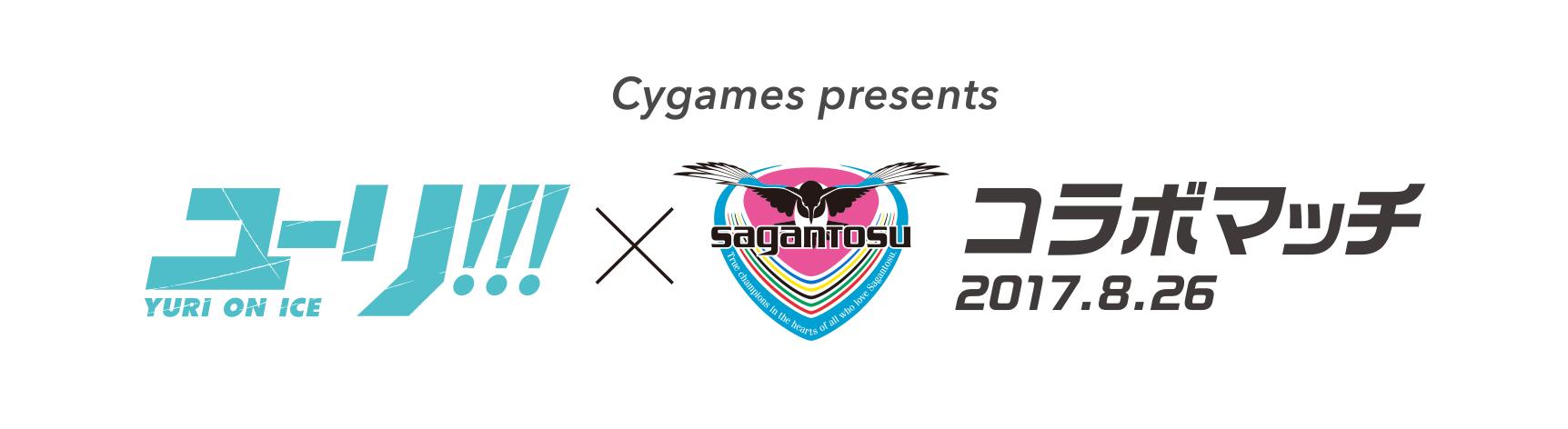 Cygames presents 「ユーリ!!! on ICE × サガン鳥栖」コラボマッチ