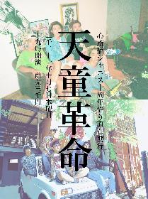 TENDOUJIと浪漫革命の2マンライブ『天童革命』が開催決定
