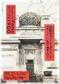 クリムトやシーレの作品が集結 『世紀末ウィーンのグラフィック』展が京都国立近代美術館で開催