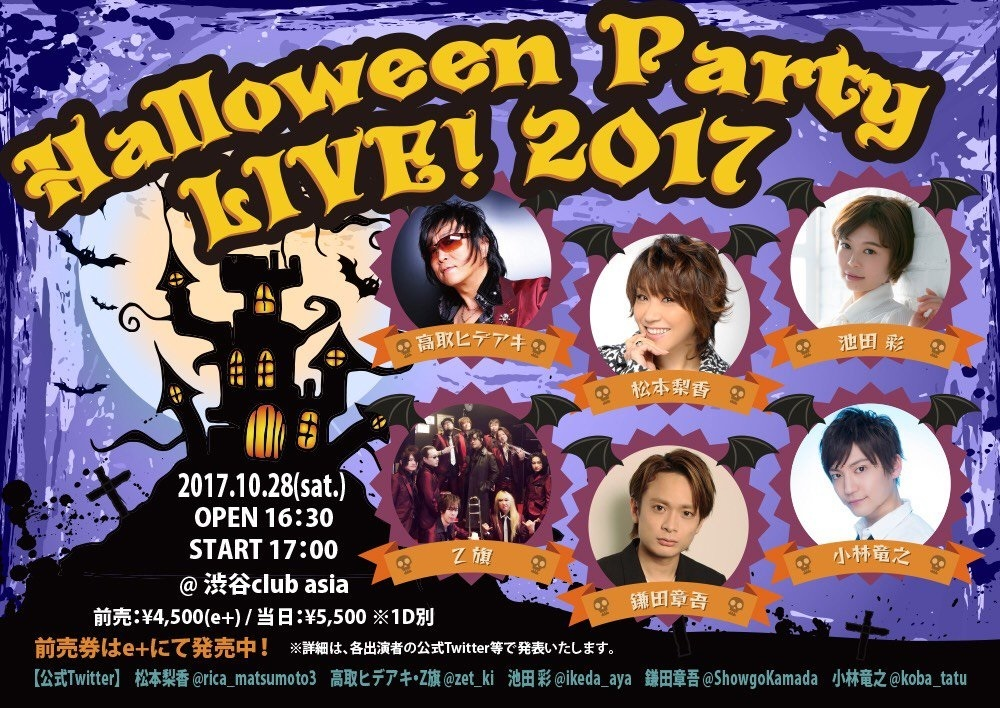 Halloween Party LIVE!2017