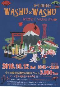 日本酒・焼酎など40蔵の酒が生田神社で飲み放題『Washu×Washu 2016』開催