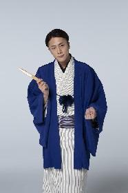 内博貴が桂米朝夫妻の生涯を描く舞台『喜劇 なにわ夫婦八景』に出演決定 真琴つばさ、筧利夫の息子役