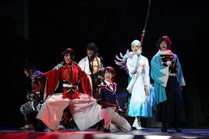 「ミュージカル『刀剣乱舞』 ~結びの響、始まりの音~」開幕! 幕末を舞台に土方歳三への熱き思いが結ぶものは!?