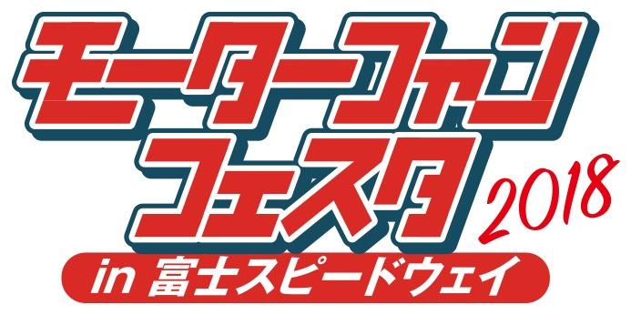 『モーターファンフェスタ2018 in 富士スピードウェイ』が4月22日に開催される