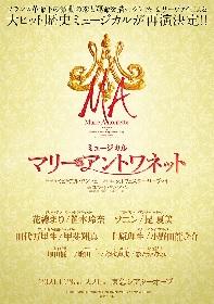 花總まり・笹本玲奈(Wキャスト)による、ミュージカル『マリー・アントワネット』の上演が決定 新たに甲斐翔真、上原理生、小野田龍之介が出演