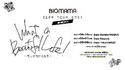 "BIGMAMA、恒例""母の日ワンマン""含むZeppツアーを来春開催"