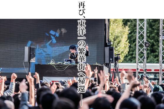 新宿の街が熱狂に包まれる! ©リアニメーション実行委員会