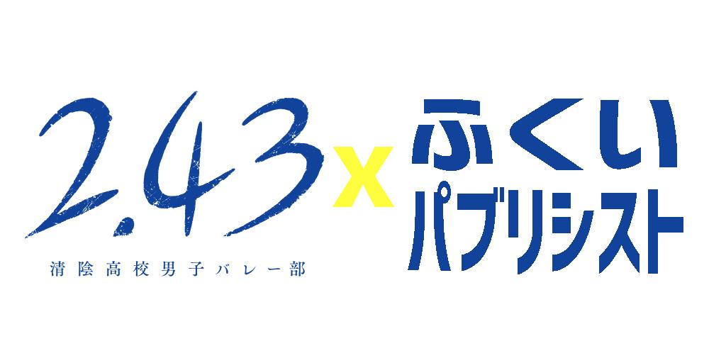 「2.43」×パブリシストバナー (C)壁井ユカコ/集英社・アニメ「2.43」製作委員会