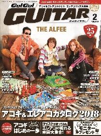 THE ALFEE 童心に帰って野球ゲームに興じる一幕も、『Go!Go!GUITAR』表紙・巻頭に登場