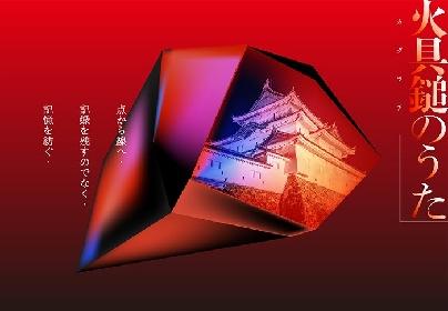 『ゴルゴ13』のさいとう・たかをがキャラデザインを担当 和歌山県を題材にした舞台『火具鎚(カグツチ)のうた』の上演が決定