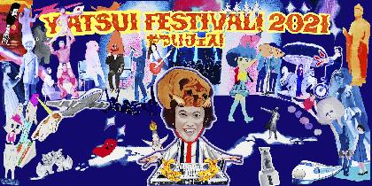 視聴無料のオンライン&有観客サーキットで開催の『やついフェス2021』、第三弾出演アーティストを79組発表