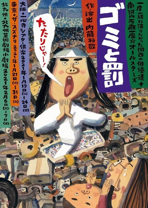 一度一緒に演りたかった関西の俳優達+南河内万歳一座☆オールスターズ『ゴミと罰』公演チラシ。 [イラスト]長谷川義史