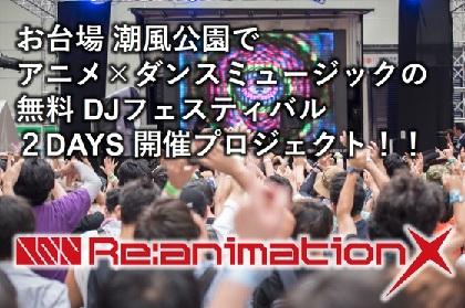 野外アニソンDJフェスティバル『Re:animation 10』が入場無料を目指してクラウドファンディングを開始 第一弾ラインナップも発表