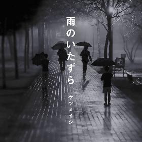ケツメイシ、新曲「雨のいたずら」配信リリース お笑い芸人が脚本演出を行うミュージックビデオ企画も