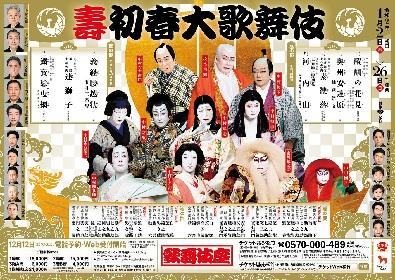 白鸚、猿之助、勘九郎&七之助が新年を華やかに! 歌舞伎座『壽 初春大歌舞伎』夜の部レポート
