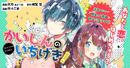 天月-あまつき-オリジナル楽曲「かいしんのいちげき!」が初のコミカライズ 本日より連載スタート