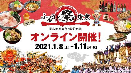 『ふるさと祭り東京2021オンライン』フィナーレを飾る高知よさこい祭りに山里亮太が参加