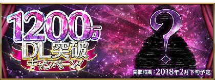 スマホアプリ『Fate/Grand Order』、1200万ダウンロードを突破 キャンペーンも実施