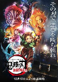 LiSA、TVアニメ『鬼滅の刃』無限列車編のオープニング&エンディングテーマ担当決定