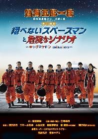 三宅裕司が率いる「熱海五郎一座」 新橋演舞場シリーズ第6弾DVDの発売が決定