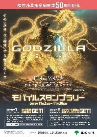 『GODZILLA 星を喰う者』公開記念と都営浅草線全線開業50周年記念コラボのモバイルスタンプラリーが11月2日から実施決定
