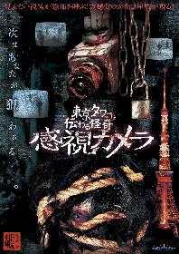 真夏の都会の漆黒の闇に震撼せよ! 『東京タワーに伝わる怪奇 感視カメラ』体験レポート