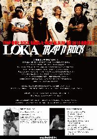 LOKA、新アルバムにマイク・ドリング(スノット)らが参加決定