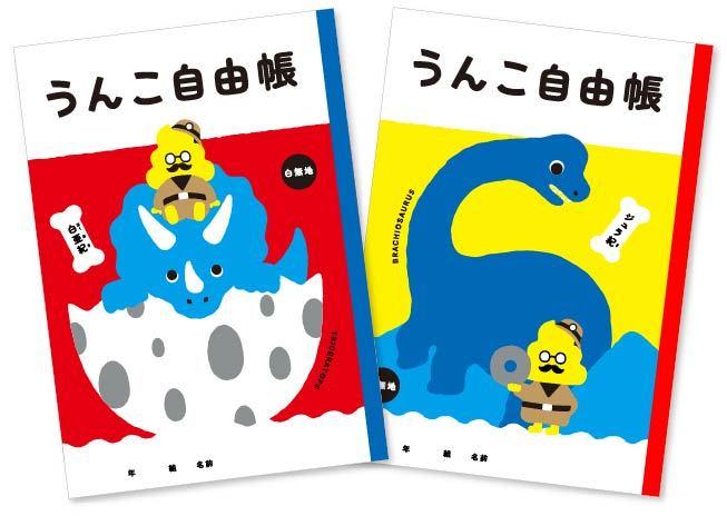 """世界一""""学びたい"""" うんこ先生コラボ自由帳 800円(税込)"""