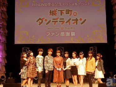 花澤香菜さん、TVアニメ『城下町のダンデライオン』ファン感謝祭にてファインプレーでチームを勝利に!