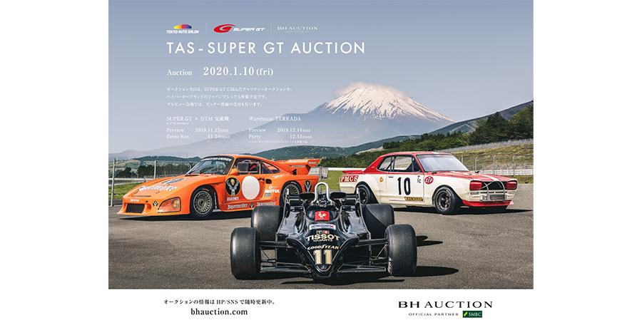 日本初のレーシングカー・オークション「SUPER GT AUCTION@TOKYO AUTO SALON」も開催