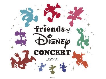 『フレンズ・オブ・ディズニー・コンサート』に山崎育三郎、海宝直人ら第二弾出演アーティスト4組発表