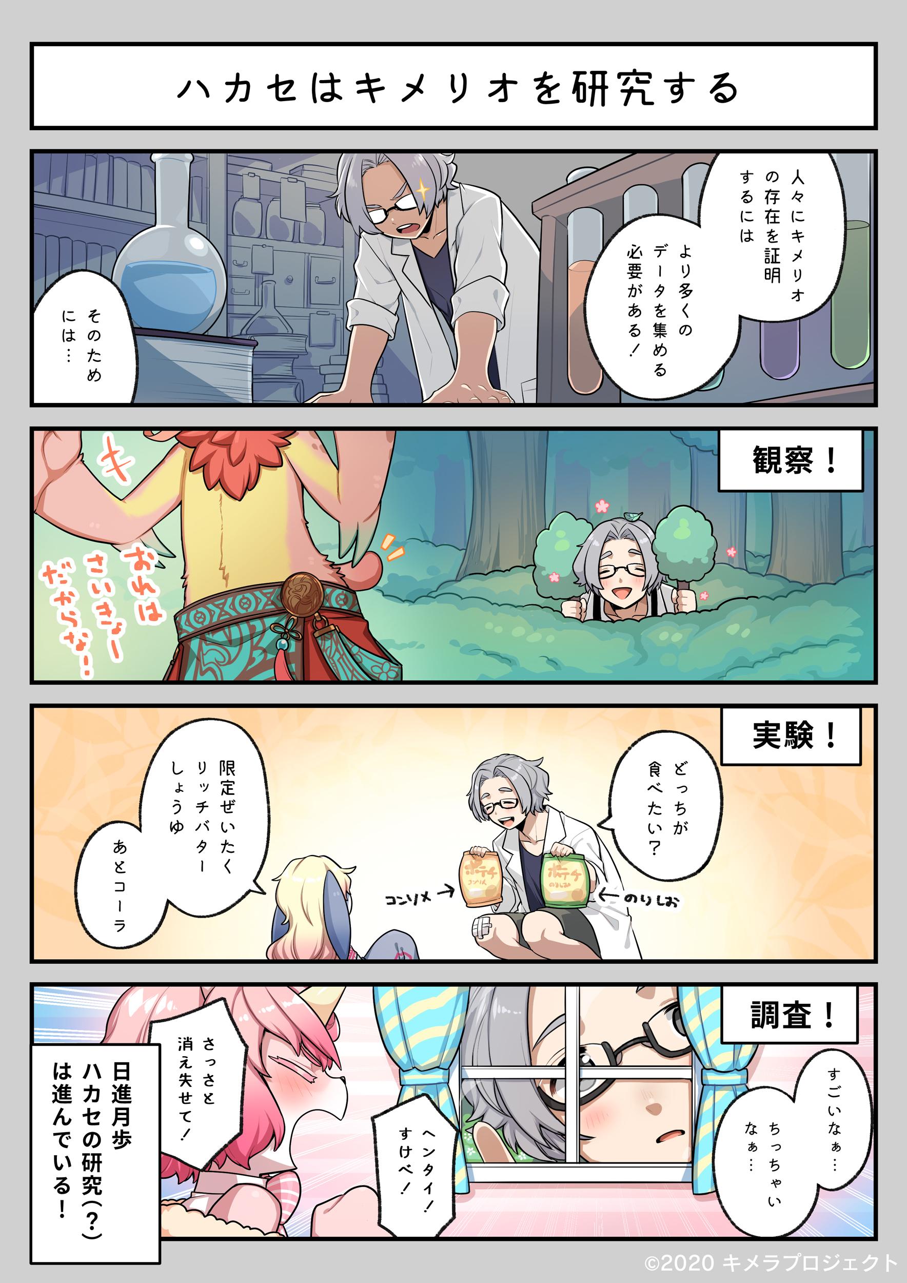 4コマ漫画_#01_「ハカセはキメリオを研究する」 (C)2020 キメラプロジェクト