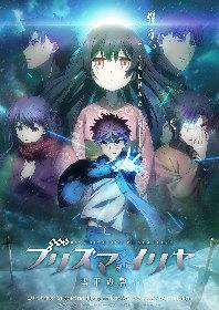 『劇場版Fate/kaleid liner プリズマ☆イリヤ 雪下の誓い』TV初放送が決定!