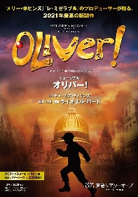 濱田めぐみ、ソニン、spi、原慎一郎ら第二弾キャストが解禁 ミュージカル『オリバー!』主演・市村正親らコメントも到着